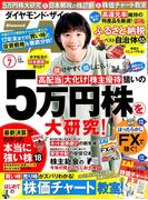 ダイヤモンド ZAi (ザイ) 2017年 07月号 [雑誌]