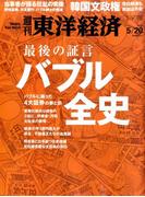 週刊 東洋経済 2017年 5/20号 [雑誌]