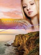 アンダルシアの休日【ハーレクイン文庫版】(ハーレクイン文庫)