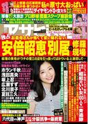 週刊アサヒ芸能 2017年05月04・11日号