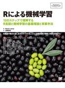 Rによる機械学習