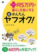【期間限定価格】プラス月5万円で暮らしを楽にする超かんたんヤフオク!