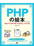 【期間限定価格】PHPの絵本 第2版 Webアプリ作りが楽しくなる新しい9つの扉