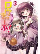ロウきゅーぶ!(12)(電撃コミックス)