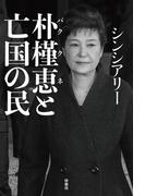 朴槿恵と亡国の民(扶桑社BOOKS)