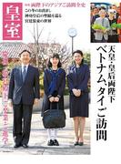 皇室74号 2017年春(扶桑社MOOK)