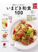 【期間限定価格】いまどき和食100(主婦の友実用No.1シリーズ)