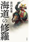 海道の修羅(角川書店単行本)