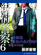 新宿警察(6) 喜劇篇 新宿の夜の神々