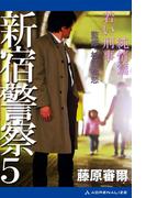 新宿警察(5) 純情篇 若い刑事