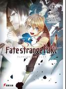 Fate/strange Fake(4)(電撃文庫)
