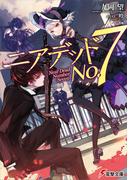 ニアデッドNo.7(電撃文庫)