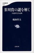 芥川賞の謎を解く 全選評完全読破(文春新書)