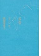 最愛の子ども(文春e-book)