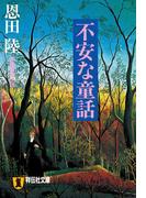 不安な童話(祥伝社文庫)