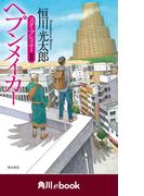 ヘブンメイカー スタープレイヤーII (角川ebook)(角川ebook)