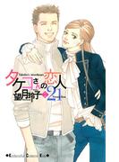 タケコさんの恋人21(2)
