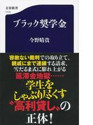 ブラック奨学金 (文春新書)(文春新書)