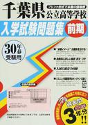 千葉県公立高等学校入学試験問題集 30年春受験用前期