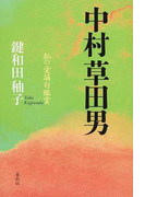 中村草田男 私の愛誦句鑑賞