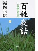 百姓夜話 自然農法の道
