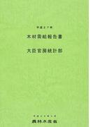 木材需給報告書 平成27年