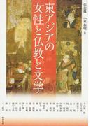 アジア遊学 207 東アジアの女性と仏教と文学