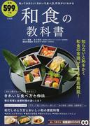 和食の教科書 知っておきたい!きれいな食べ方、作法がよくわかる (TJ MOOK 知って得する!知恵袋BOOKS)(TJ MOOK)