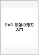 DVD 最強の薙刀入門