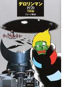 デロリンマン 1970・黒船編