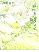 天野喜孝名画ものがたり 眠れるレタス姫