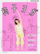 椅子ヨガ 1日5分で自律神経が整う (MAGAZINE HOUSE MOOK)(マガジンハウスムック)