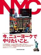 今、ニューヨークでやりたいこと。 THE TIMEX JOURNAL 2017(マガジンハウスムック)