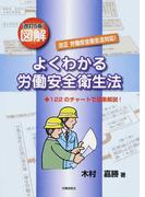 図解よくわかる労働安全衛生法 改訂5版