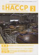 月刊HACCP 2016.2