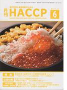 月刊HACCP 2016.6