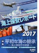海上保安レポート 2017