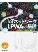 IoTネットワークLPWAの基礎 SIGFOX、LoRa、NB−IoT