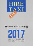 ハイヤー・タクシー年鑑 2017