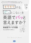 「チクチクする」「ピンとこない」を英語でパッと言えますか? ネイティブ思考の感情・感覚・イメージを表す英会話フレーズ1100
