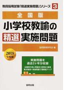小学校教諭の精選実施問題 全国版 2018年度版