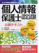 個人情報保護士認定試験公認テキスト 全日本情報学習振興協会版