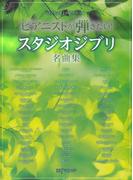 楽譜 ワンランク上のピアノソロ ピアニストが弾きたい! スタジオジブリ名曲集
