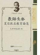 教師失格 夏目漱石教育論集