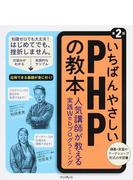 いちばんやさしいPHPの教本 人気講師が教える実践Webプログラミング 第2版