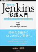 Jenkins実践入門 ビルド・テスト・デプロイを自動化する技術 改訂第3版