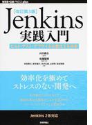 Jenkins実践入門 ビルド・テスト・デプロイを自動化する技術 改訂第3版 (WEB+DB PRESS plusシリーズ)