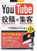 YouTube投稿&集客プロ技セレクション