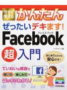 今すぐ使えるかんたんぜったいデキます!Facebook超入門