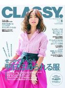 CLASSY. 2017年6月号